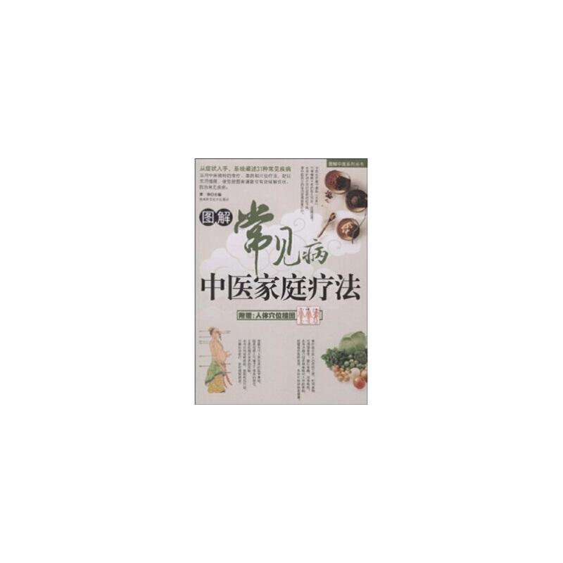 图解中医系列丛书:图解常见病中医家庭疗法 9787538440515
