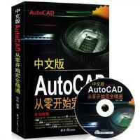 cad教程书籍 AutoCAD 2013中文版从零开始完全精通 软件教程书教材自学书籍autocad入门教材书 机械建