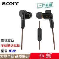 【支持礼品卡+包邮】索尼耳机 XBA-N3AP 圈铁混合驱动 入耳式立体声 带线控耳麦 手机通话耳机 支持iPhone