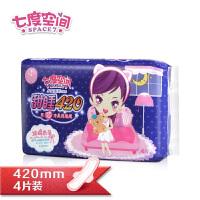 七度空间少女系列甜睡420 纯棉超薄超特长夜用卫生巾420mm 4片装