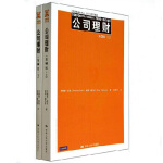 现货 公司理财 第3版上下册 中文版 乔纳森・伯克/德马佐著人民大学出版社 Corporate Finance/Jon