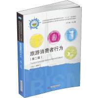 旅游消费者行为(第2版) 华中科技大学出版社