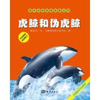 海洋动物探秘故事丛书――虎鲸和伪虎鲸
