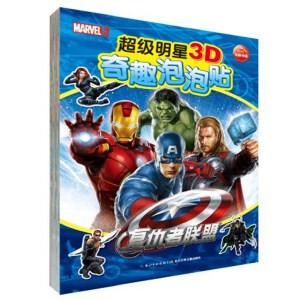 超级明星3D奇趣泡泡贴:全8册
