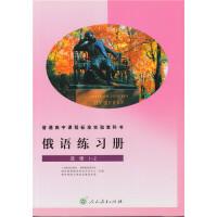 普通高中课程标准实验教科书 俄语练习册 选修1-2