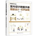 室内设计数据手册:照明设计与灯具参数