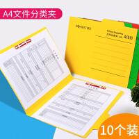 A4办公纸质文件夹 分类夹 单页分类纸质文件夹快劳夹打孔装订夹