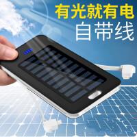 太阳能充电宝 自带线移动电源毫安oppo大容量vivo冲苹果华为手机通用充电器100008X
