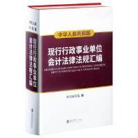 2018新版中华人民共和国现行行政事业单位会计法律法规汇编 会计法律法规实务专业工具书 预算管理会计准则与制度 立信会