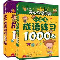 【套装2本】开心成语乐园--小学生成语游戏1000条+成语练习1000条 成语闯关故事大全益智游戏 小学生版 小学生成