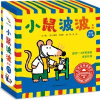 小鼠波波系列(全7册) 中国民族摄影出版社