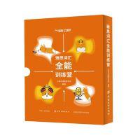 雅思词汇全能训练营(全6册) 中国纺织出版社