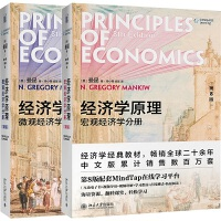 经济学原理:第8版(全2册) 北京大学出版社