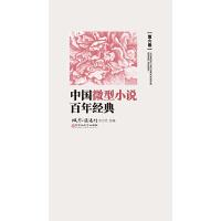 中国微型小说百年经典(第6卷)(电子书)