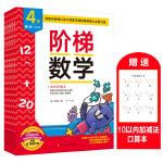 (新版)阶梯数学(4岁,共5阶)
