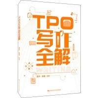TPO写作全解 中国人民大学出版社