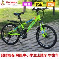 新品上海�P凰牌�和�自行�18寸20寸22寸男女生�诬��速�W生山地�
