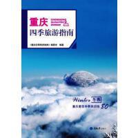 重庆四季旅游指南・冬养