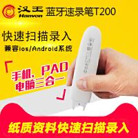 汉王蓝牙速录笔T200 汉王扫描笔 汉王录入笔 汉王摘抄笔 文字快速录入,手机/平板/电脑皆可使用 汉王无线扫描录入笔