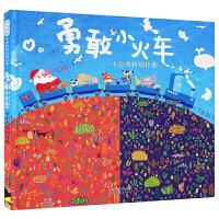 勇敢小火车:卡尔的特别任务 启发精选华语原创精装硬壳绘本2-3-6-8周岁成长经历勇气行为指导儿童情商启蒙睡前阅读