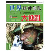 世界特种部队巡礼(电子书)