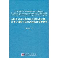 中国学习者对英语提升谓词的习得:语义启动和句法启动的综合分析模型