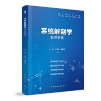 系统解剖学 精讲精练 第9版 本科临床