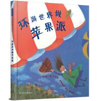 """环游世界做苹果派――学校推荐的经典绘本 这是一本""""好吃、好玩、好有趣的书""""!"""