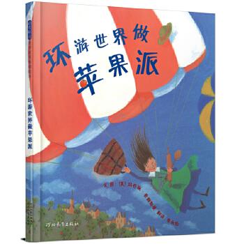 """环游世界做苹果派——学校推荐的经典绘本 这是一本""""好吃、好玩、好有趣的书""""! ★成名已久的经典畅销绘本 启发精选童趣绘本 入选红泥巴""""好吃的书""""(暑期推荐) :儿童特别喜欢的绘本,尤其是苹果派的原料需要一样一样全球寻找,给了宝贝新鲜的感觉,让我们一起做一个苹果派吧。"""