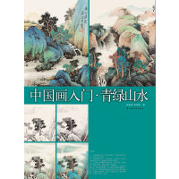 中国画入门・青绿山水