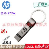 【支持礼品卡+送挂绳包邮】HP惠普 X785w 32G 优盘 V285w升级版 USB3.0高速U盘 32GB 防水防