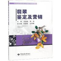翡翠鉴定及营销 中国地质大学出版社