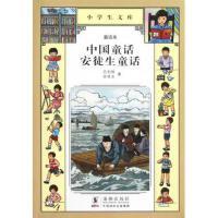 中国童话安徒生童话/小学生文库