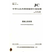 正版 JC 475-2004 混凝土防冻剂 中国建材工业出版社 建材行业标准规范 提供正规增值税发票 中国建材工业出版社