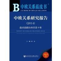 中欧关系蓝皮书:中欧关系研究报告(2014)