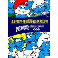 全球孩子都爱玩的经典游戏书 蓝精灵创意游戏系列蘑菇汤
