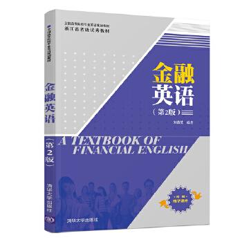 金融英语(第2版) 浙江省省级优秀教材!英语专业学生、金融业从业者必学英语书!