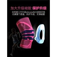 运动护膝专业跑步女篮球羽毛深蹲半月板损伤薄款夏季健身膝盖护具