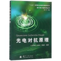 光电对抗原理 国防工业出版社