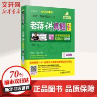 考研英语(二)老蒋讲真题 第1季 试卷版 第11版 2020 机械工业出版社