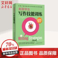 美国学生写作技能训练 北京科学技术出版社