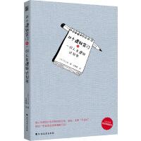 33个理财窍门和一份人生理财计划书(日本年度财经类畅销书)
