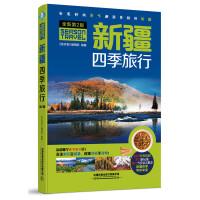 新疆四季旅行(第2版)