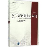 WTO法与中国论坛年刊.2015 孙琬钟,孔庆江 主编