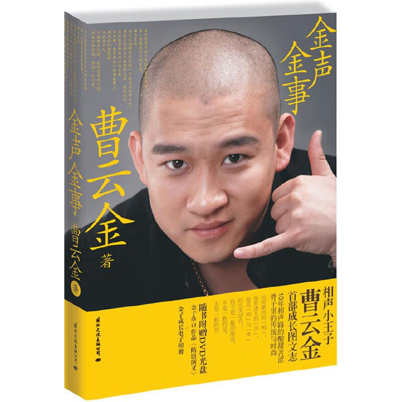 金声金事(签名本)(随书附赠曹云金单口作品+金子成长电子相册)