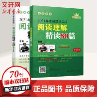 考研英语(二)阅读理解精读80篇 第13版 2021(2册) 中国人民大学出版社