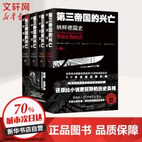 第三帝国的兴亡(平装4册,全译本修订升级)威廉・夏伊勒史学经典,还原比小说更狂野的历史真相