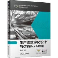 生产线数字化设计与仿真(NX MCD) 机械工业出版社
