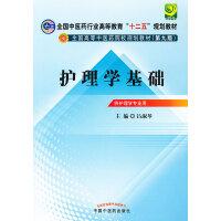 """护理学基础---全国中医药行业高等教育""""十二五""""规划教材(第九版)"""