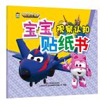 超级飞侠3宝宝贴纸书――观察认知 泡泡贴